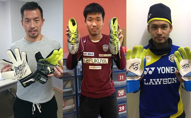 サッカーの力で日本を元気に!」...