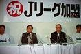 フジタサッカークラブ(ベルマーレ平塚→現・湘南ベルマーレ)。1993年JFL優勝。 (C) SOCCER DIGEST