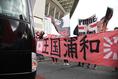 【浦和 2-1 清水 PHOTO】サポーターの思いを乗せた『王国浦和』の垂れ幕。写真:徳原隆元