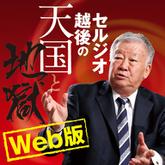 【セルジオ越後】森保監督に背負...