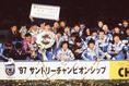 1997年/ジュビロ磐田|写真:サッカーダイジェスト