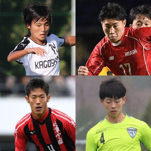 2020年の高校サッカー注目株300選~九州編