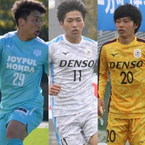 2021年大学サッカー注目選手15選