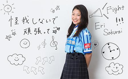 桜井 恵梨